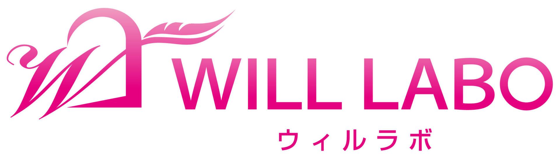 東京の顔タイプ診断・骨格診断・パーソナルカラー診断・美顔バランス診断・メイクレッスンならウィルラボ